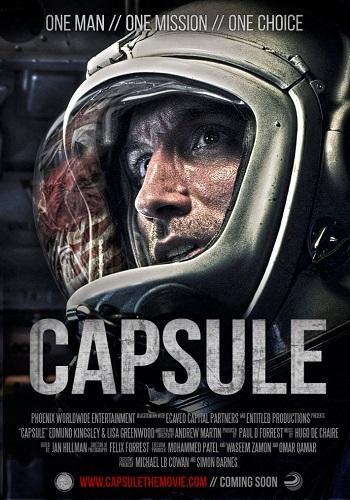 Капсула (2015)
