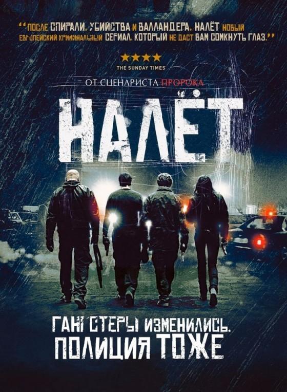 Налёт Сезон 4 (2016)