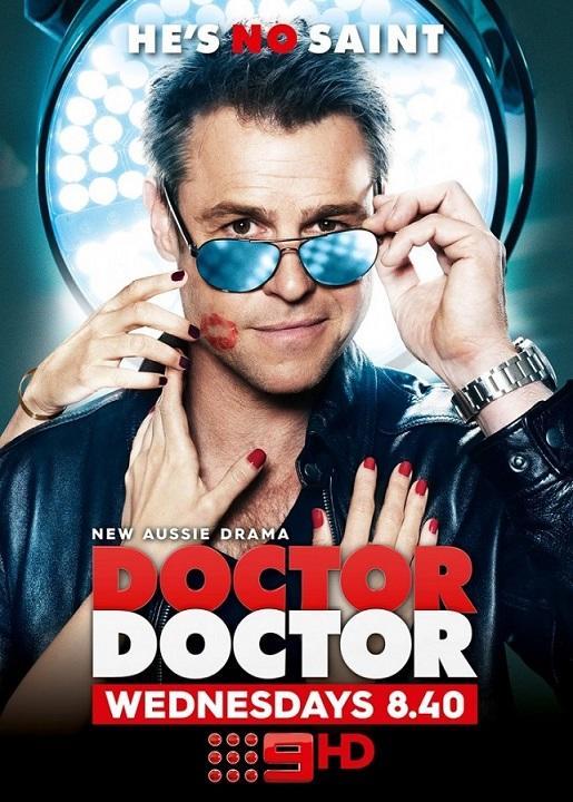 Доктор, доктор Сезон 1 (2016)