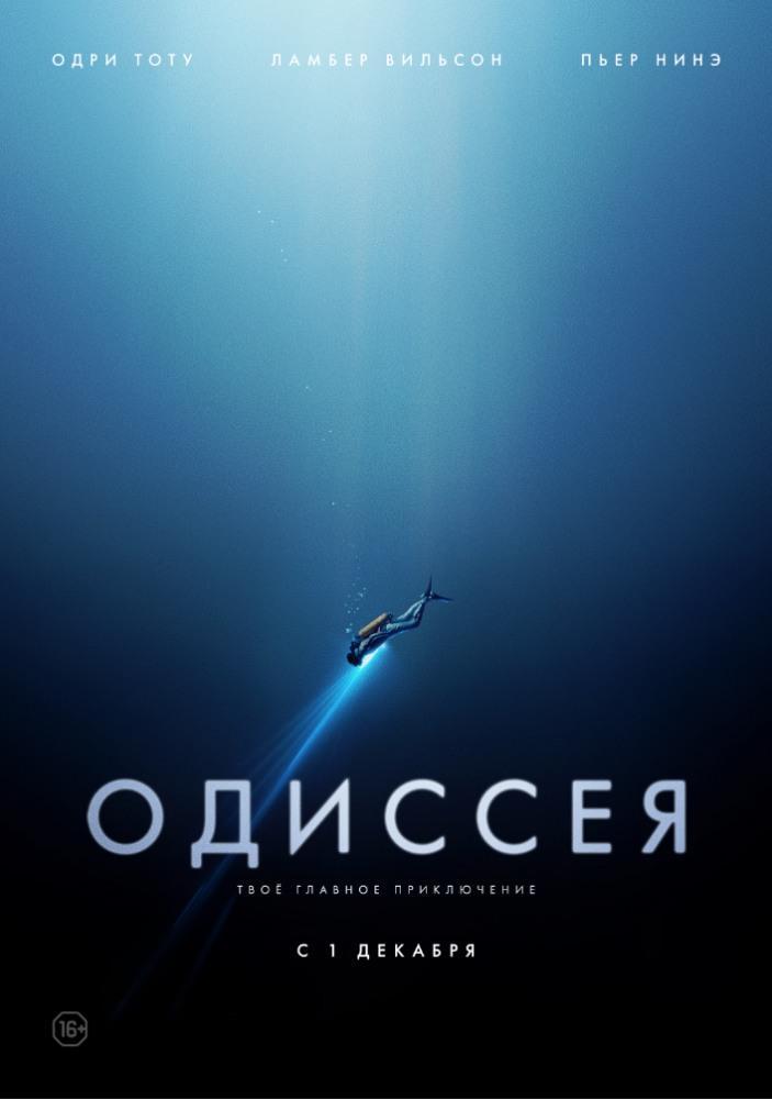 Одиссея (2016)