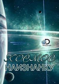 Discovery. Космос наизнанку (2016)