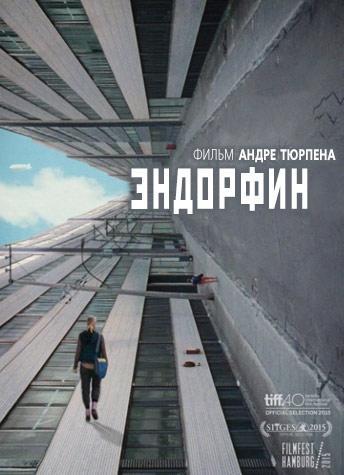 Эндорфин (2015)