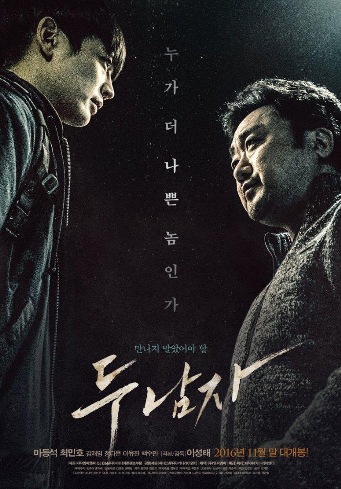 Двое (Двое мужчин) (2016)