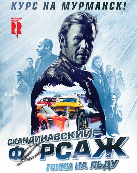 Скандинавский форсаж 2: Гонки на льду (2016)