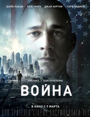Война (2016)