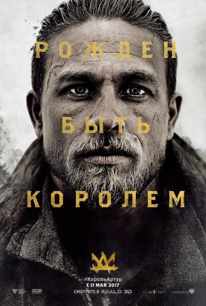 Меч короля Артура (2017)
