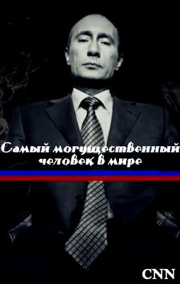 Самый могущественный человек в мире (Путин) (2017)