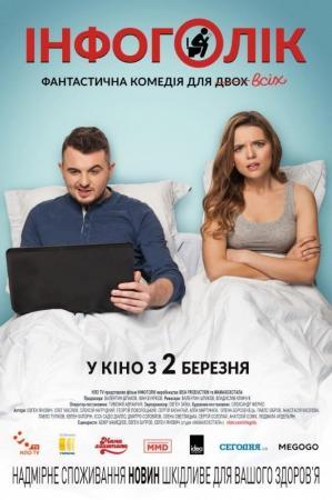 Інфоголік / Инфоголик (2017)