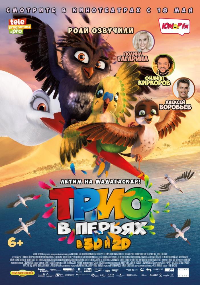 Трио в перьях (2017) мультфильм