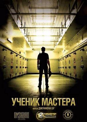 Ученик мастера (2016)