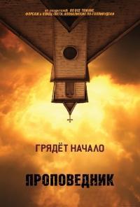 Проповедник 3 сезон (2018)