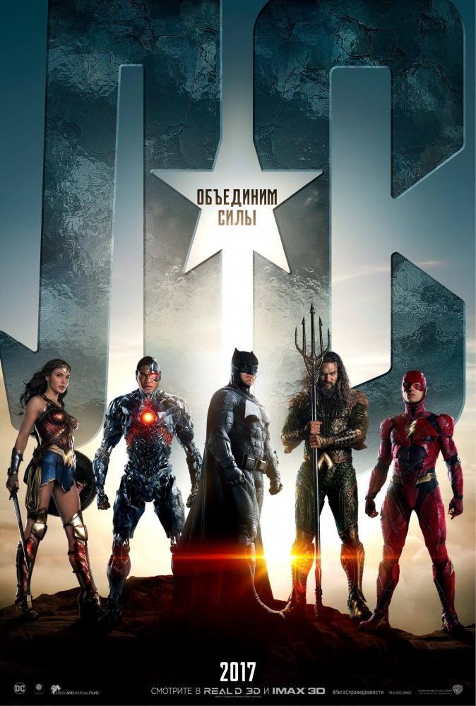 Смотреть онлайн Лига справедливости (2017) в хорошем качестве бесплатно hd 1080p