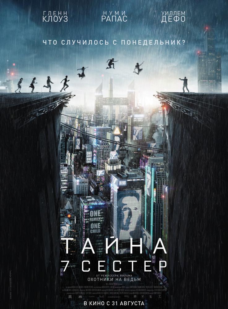 Тайна 7 сестер (2017)