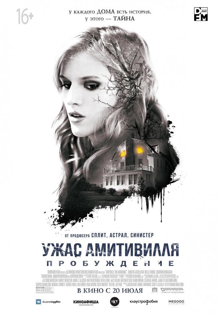 Ужас Амитивилля: Пробуждение (2017)