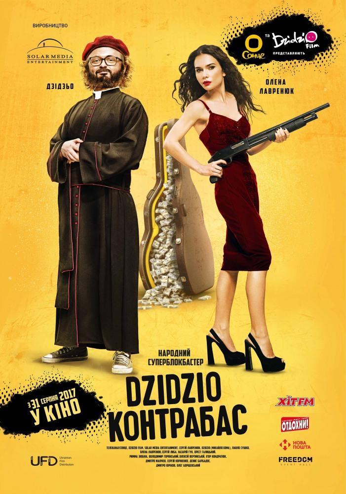 DZIDZIO Контрабас (2017)