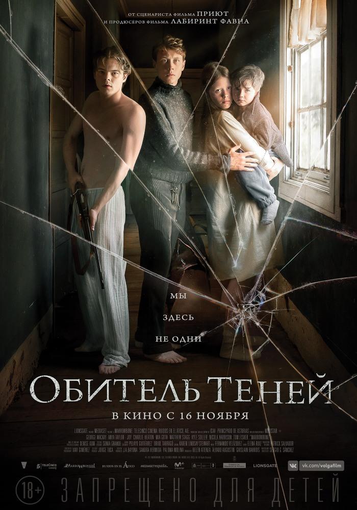 Обитель теней (2017)