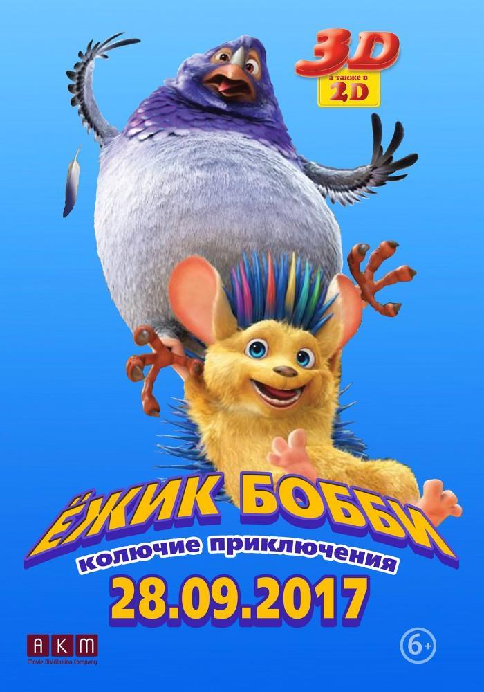Ежик Бобби: Колючие приключения (2017)