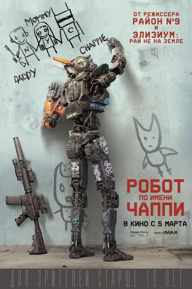 Робот по имени Чаппи 2 (2018)