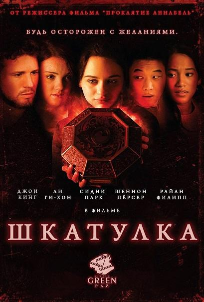 Бойся своих желаний / Шкатулка (2017)