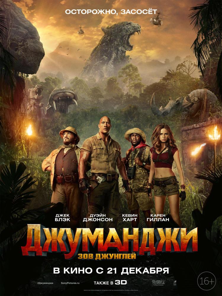 Джуманджи 2 Зов джунглей (2017)