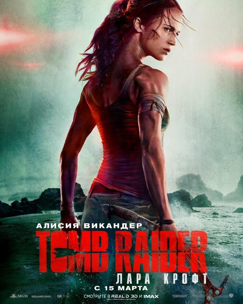 Смотреть онлайн Tomb Raider: Лара Крофт (2018) в хорошем качестве бесплатно hd 1080p