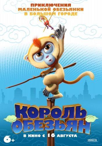 Король обезьян (2018)