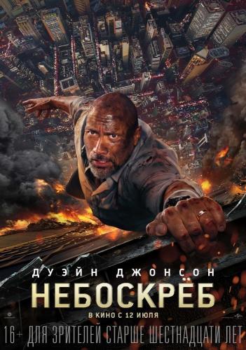 Небоскрёб (2018)