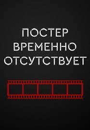 Человек-ракета (2019)