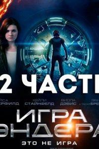 Игра Эндера 2 часть (2018)