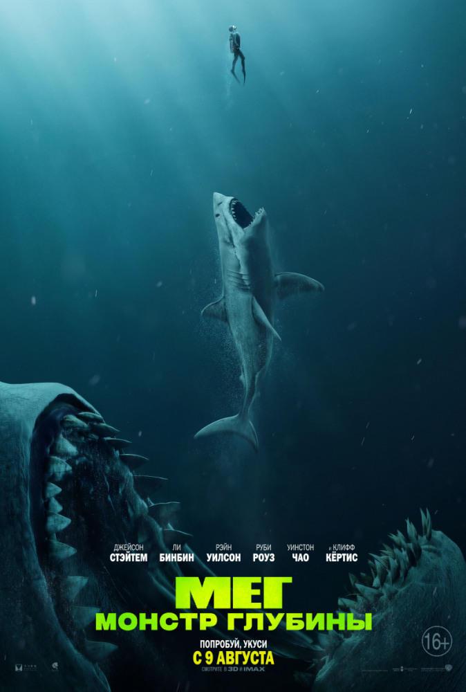 Мег: Монстр глубины (2018)