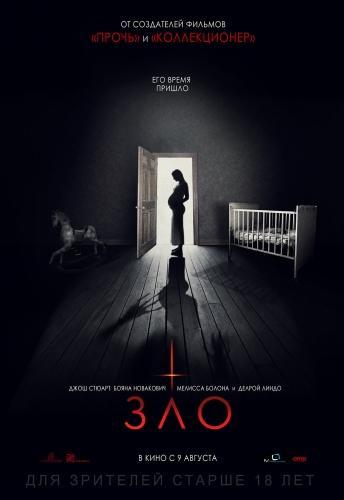 Зло (2018)