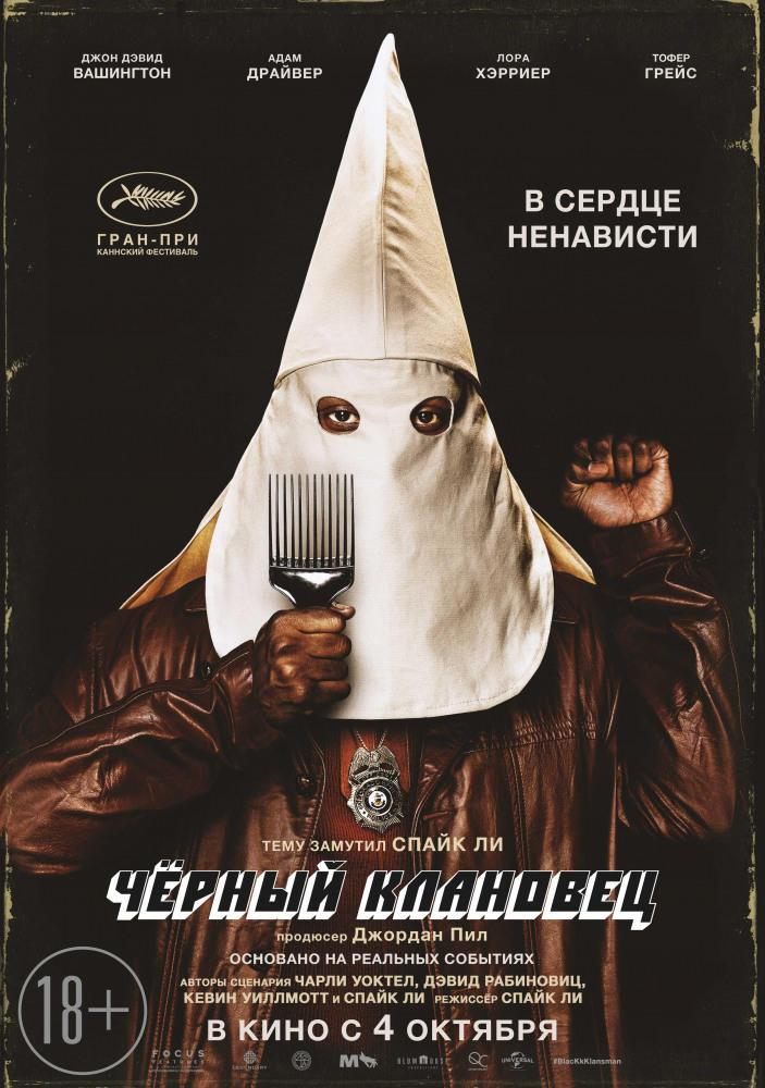 Чёрный клановец (2018)