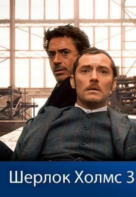 Шерлок Холмс 3 (2020)