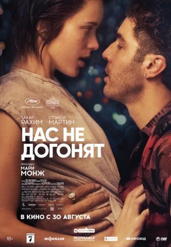 Нас не догонят (2018)