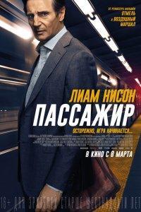 Пассажир 2 (2019)