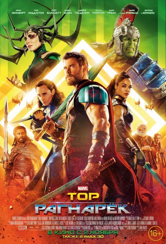 Тор 4 (2019)