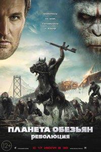 Планета обезьян 4 (2019)