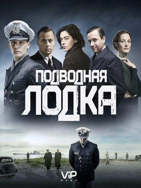 Сериал Подводная лодка (2018)