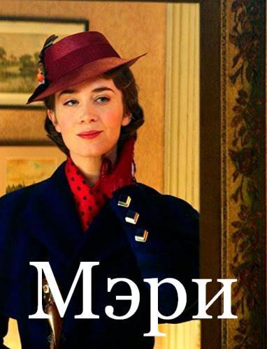Мэри (2019)