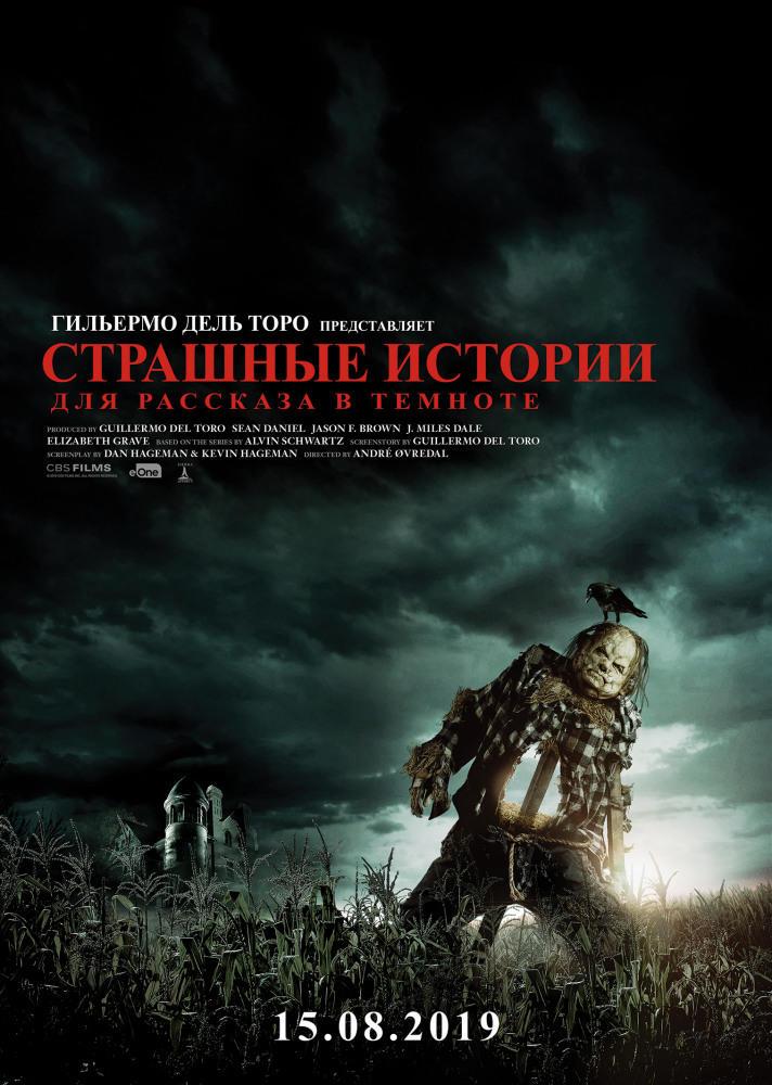Страшные истории для рассказа в темноте (2019)