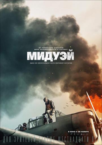 Мидуэй (2019)