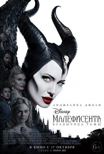 Смотреть онлайн Малефисента 2 Владычица тьмы (2019) в хорошем качестве бесплатно hd 1080p