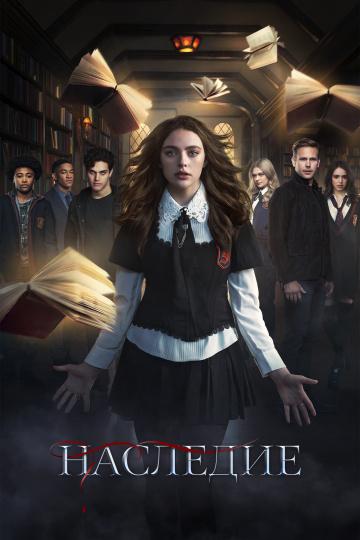 Сериал Наследие 3 сезон (2021)