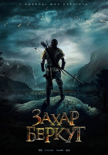 Захар Беркут (2019)