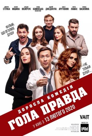 Гола правда (2020)