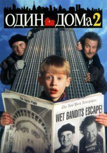 Смотреть онлайн Один дома 2: Затерянный в Нью-Йорке фильм 1992 в хорошем качестве бесплатно hd 1080p