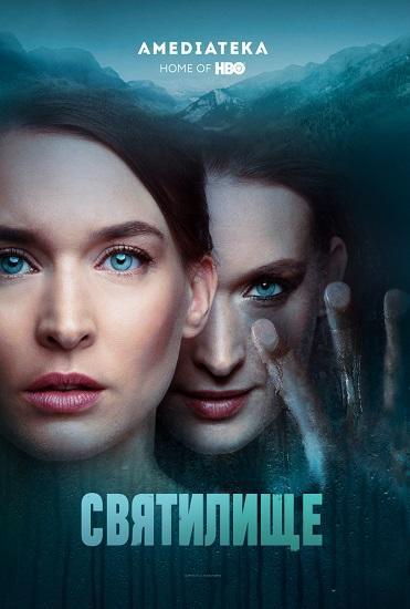 Сериал Святилище (2019)