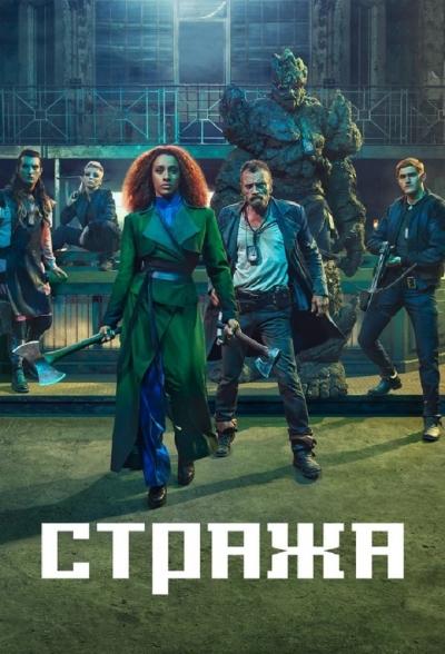 Сериал Стража (2020)