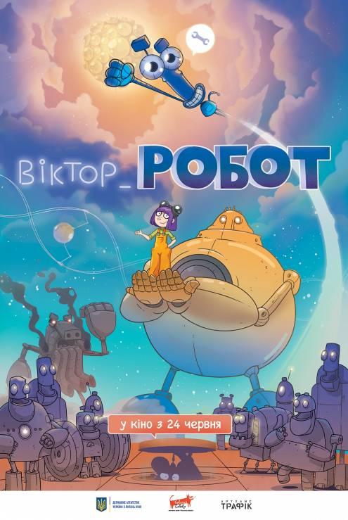 Віктор_Робот / ВИКТОР_РОБОТ (2021)