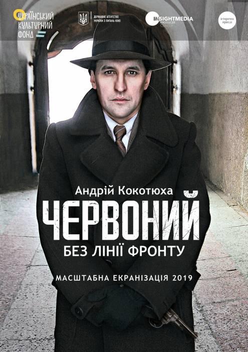 Червоний. Без лінії фронту / ЧЕРВОНЫЙ. БЕЗ ЛИНИИ ФРОНТА (2020)